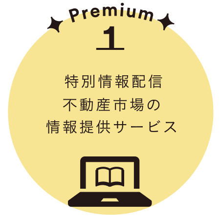 Premium1 特別情報配信 不動産市場の情報提供サービス