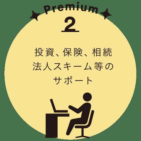 Premium2 投資、保険、相続 法人スキーム等のサポート