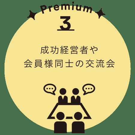 Premium3 成功経営者や会員様同士の交流会