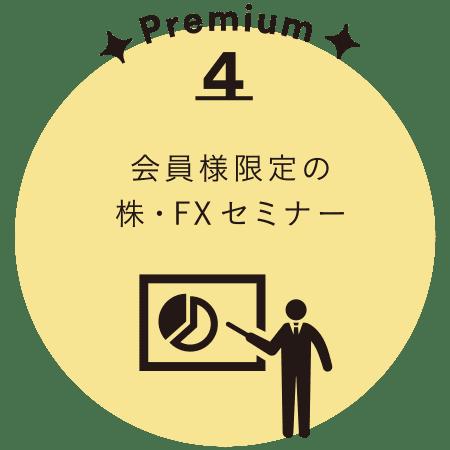 Premium4 会員様限定の株・FXセミナー