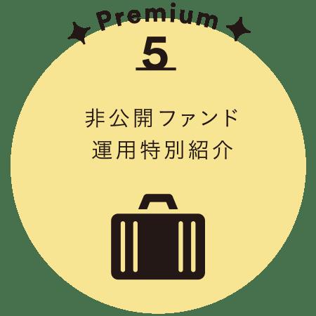Premium5 非公開ファンド運用特別紹介