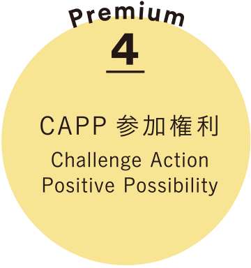 Premium4 CAPP参加権利 Challenge Action Positive Possibility