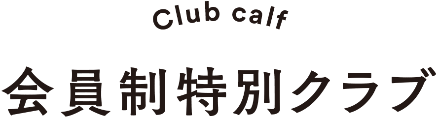 Club calf 会員制特別クラブ