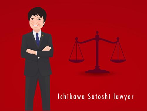 市川智弁護士